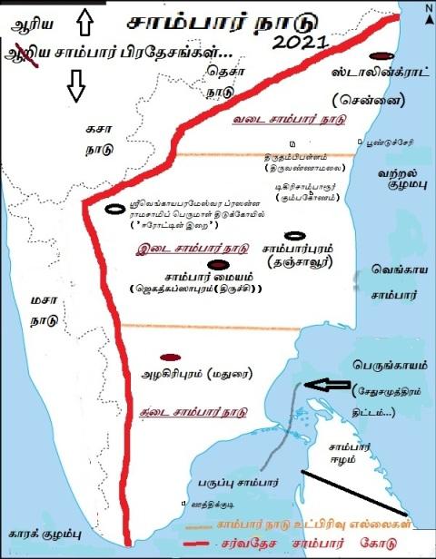 சாம்பார் நாடு 2021 - எல்லைகள் - உள் நாட்டுப் பிரிவுகள் - முக்கிய,  முக்காத சுற்றுலா தளங்கள் - இன்ன பிற...அடிப்படை வரைபடத்துக்கு 'மேப்ஸ் ஆஃப் இந்தியா' தளத்துக்கு நன்றி.
