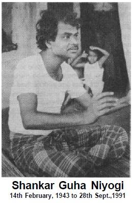 இளம் வயது ஷங்கர் குஹா நியோகி