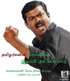 nikma-nikatha-book-cover-tamil