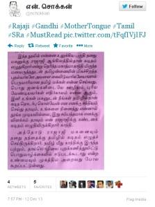 என். சொக்கன் அவர்களின், இக்கீச்சலின் சுட்டி: https://twitter.com/nchokkan/status/411344076303126528/photo/1 ; பாவம், இந்த சொக்கன் அவர்கள், என்னடா இவன், என்னையும் சகதியில் இழுக்கிறான் எனக் கோபிக்காமல் இருந்தால் சரி... (ஆனால் இவர் எஸ்ரா மீதான அபிமானத்தால் தான் இதனைக் கொடுத்திருக்கிறார் என நினக்கிறேன். அவரை மன்னித்தும் விடுகிறேன்!)