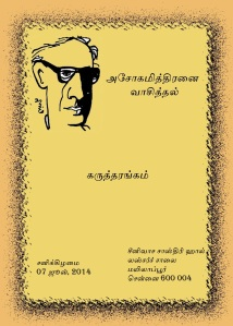 Ashokamitran 1
