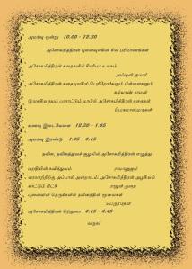 Ashokamitran 2